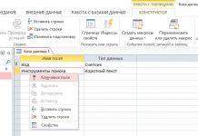 Создание базы данных MS Access.В меню «Конструктор» вы можете задать первичный ключ к базе данных