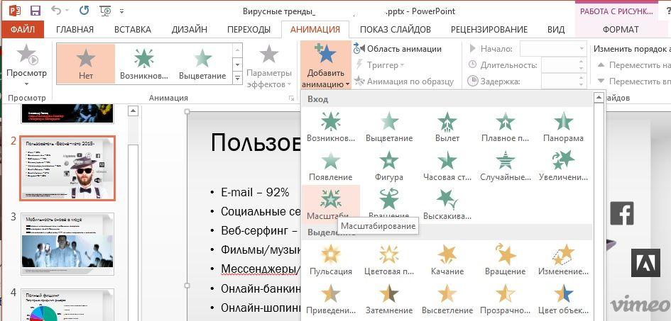 Увеличьте элементы презентации.С помощью кнопки «Масштабирование» Вы можете настроить эффект зума для элементов презентации по вашему желанию