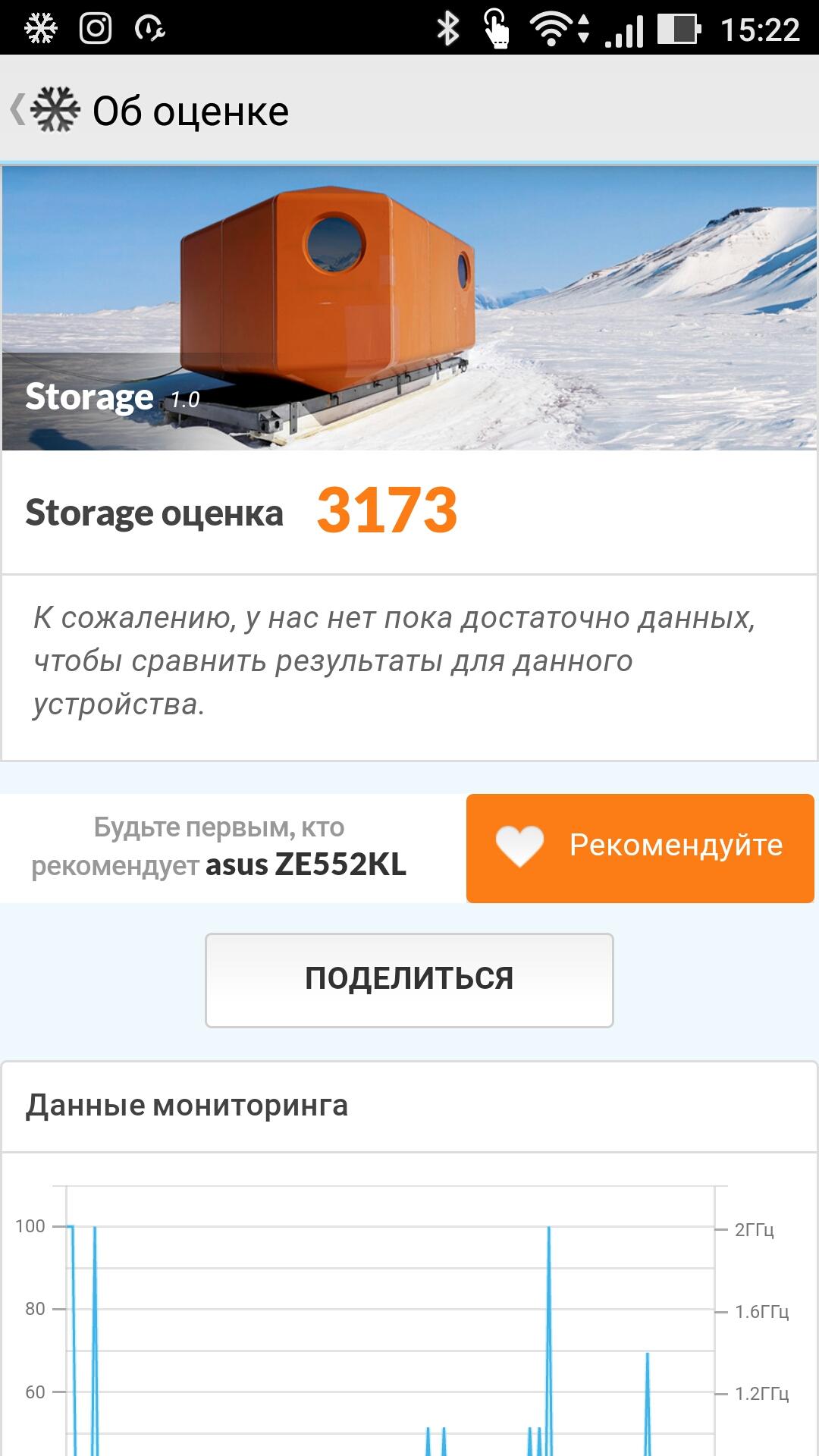 PCMark Storage ASUS Zenfone 3 ZE552KL 64Gb