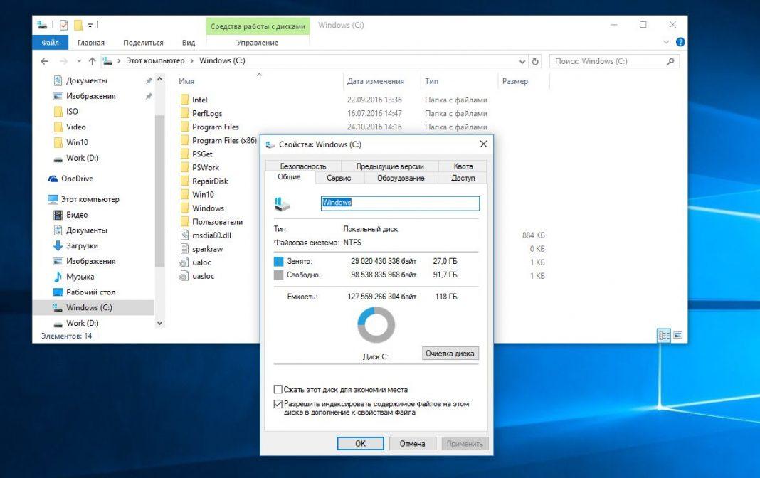 Как освободить место на диске, используя встроенную в Windows 10 утилиту для сжатия