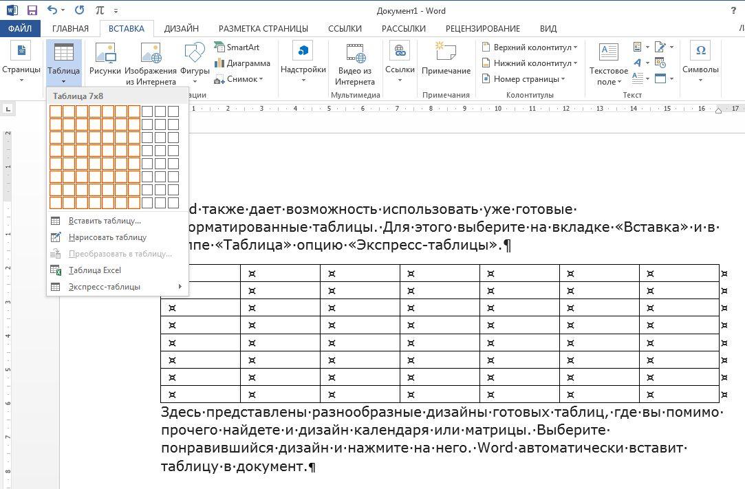 Как вставить в документ Word таблицу или экспресс-таблицу