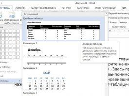 Добавьте таблицу в текст.Экспресс-таблицы – уже готовые дизайны таблиц, которые вы можете вставить в свои документы одним щелчком мыши