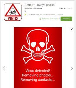Защита приложений.С помощью утилиты Norton Security вы защитите себя от измененных хакерами приложений из Play Маркета