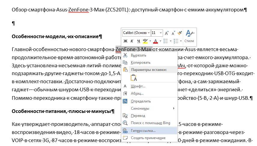 Как сделать ссылку на слово в тексте в вк