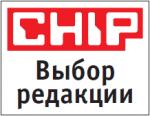Награда CHIP выбор редакции