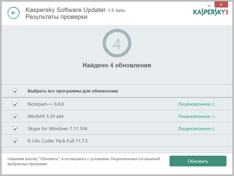 Помощь в обновлении.Kaspersky Software Updater обновляет все установленные программы