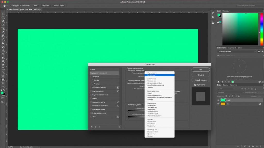 Как в фотошопе изменить цвет фона