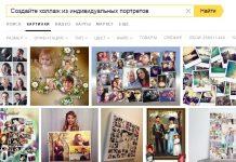 Создайте коллаж из индивидуальных портретов.Вы можете сделать необычный фотоколлаж из индивидуальных потретов ваших друзей. Примеры таких работ легко найти в фотогалерее Яндекс или Google