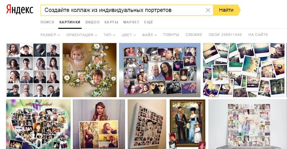 Портреты-коллажи Патрика Бремера - Мир искусства   523x1005