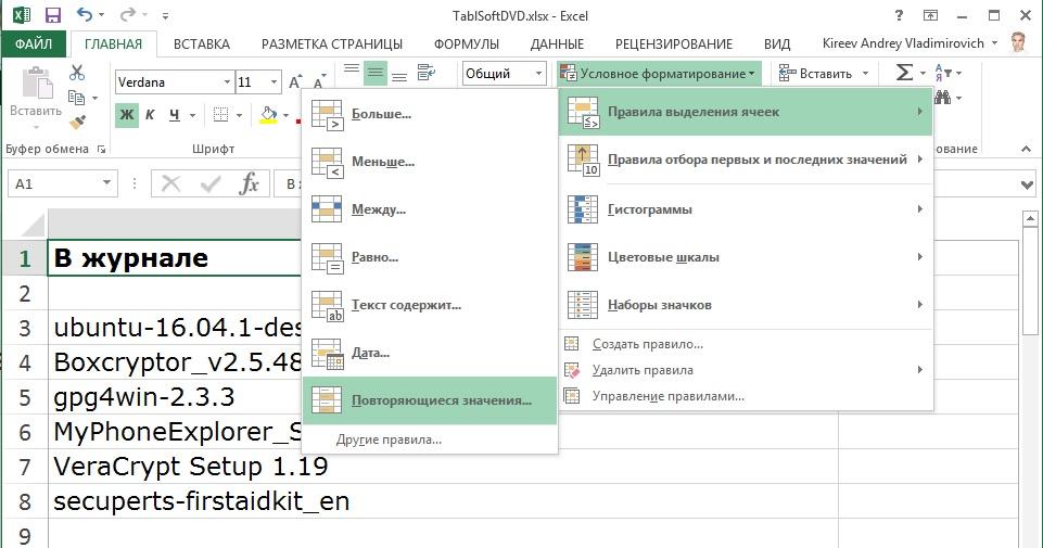 Избавьтесь от двойных записей в Excel.«Условное форматирование» поможет вам найти и удалить повторяющиеся записи в Excel