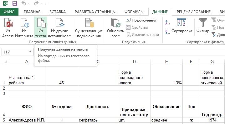 Как импортировать ряды данных в Excel в верном формате
