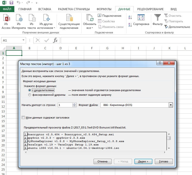 Импортируйте числовые ряды корректно.Мастер текстов Excel поможет предотвратить неверную конвертацию числовых данных в формат даты