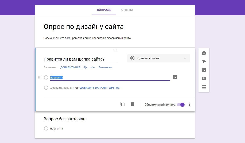 Как сделать опросник на гугл