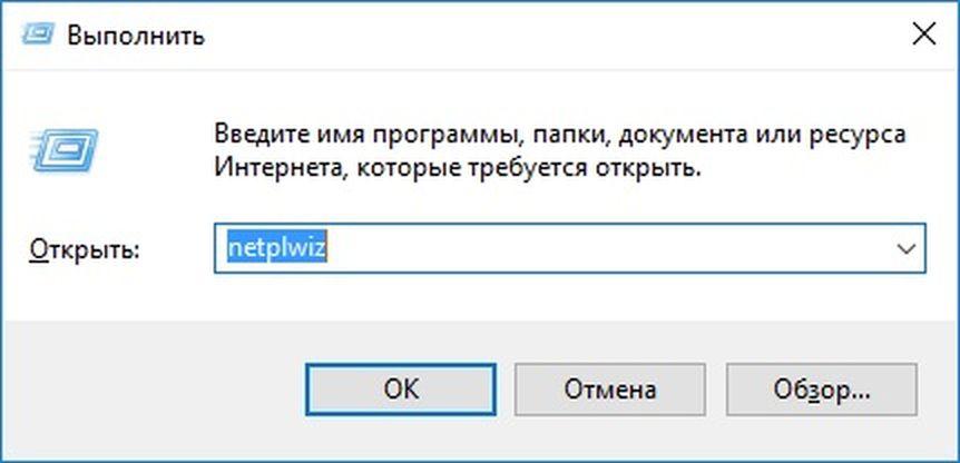 Как выполнить автоматический вход в Windows 10