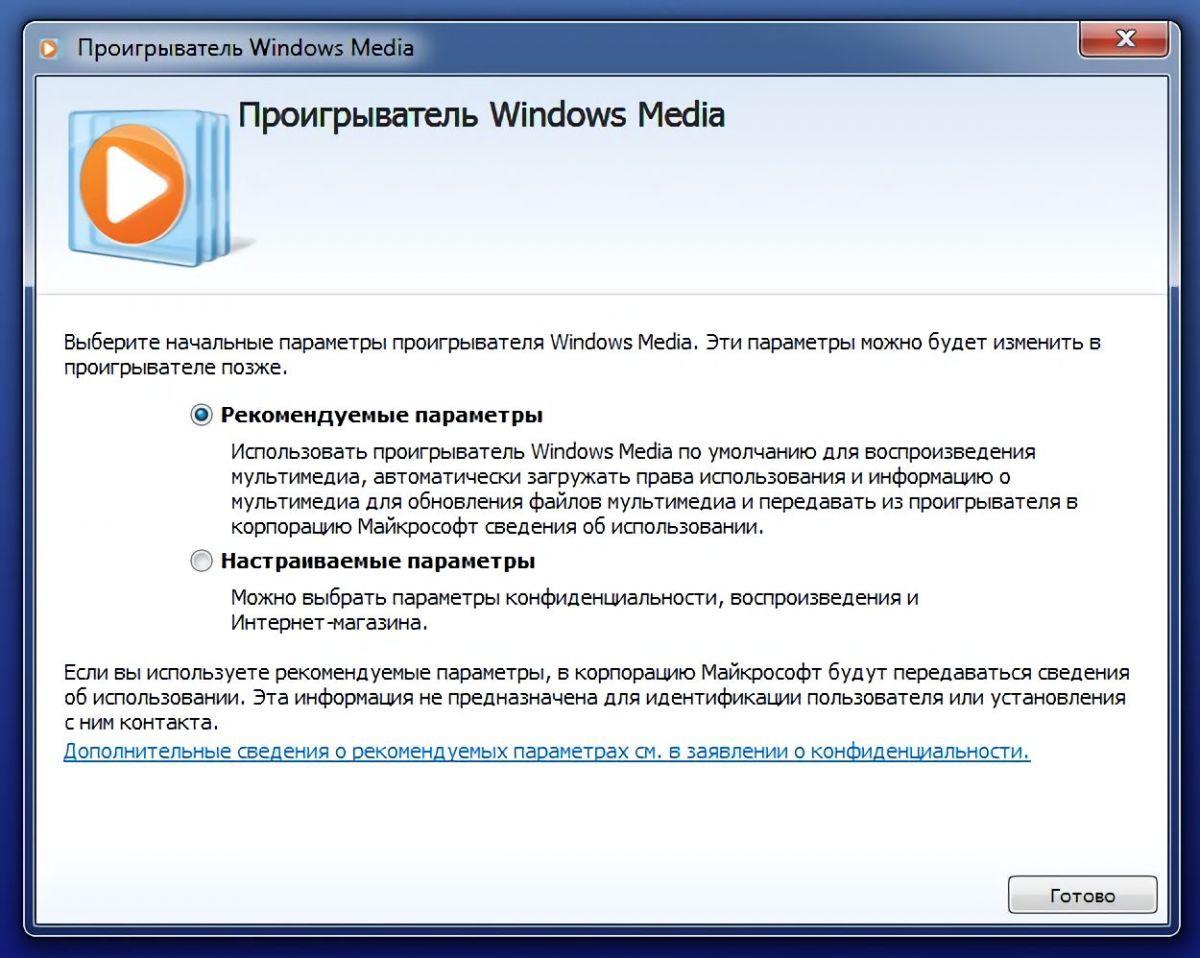Образ Windows 10 русская скачать торрент x32 - x64 bit 5