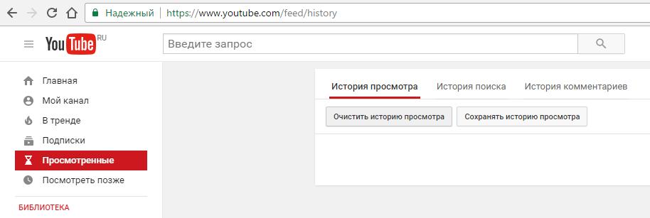 Как избавиться от надоевших рекомендованных видео на стартовой странице YouTube