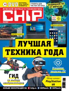 Обложка CHIP 02/2017