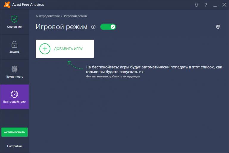 Avast: игровой режим делает Windows молчаливой