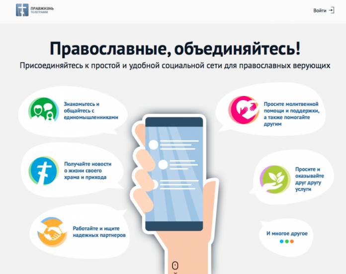 Православные россияне получили собственный Telegram