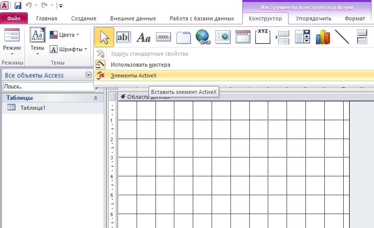 Как создать календарь в MS Access