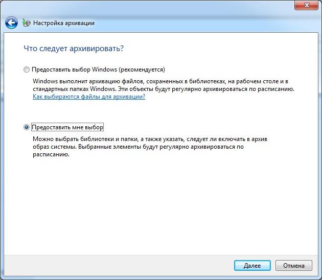 Что делать, если функция резервного копирования в Windows 7 отказывается работать