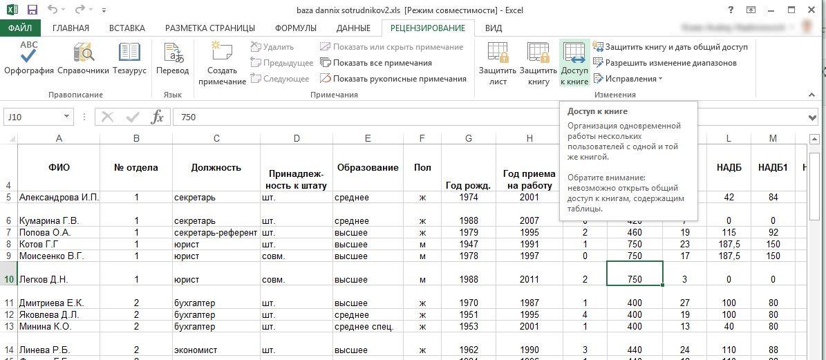 Как открыть общий доступ к книге Excel