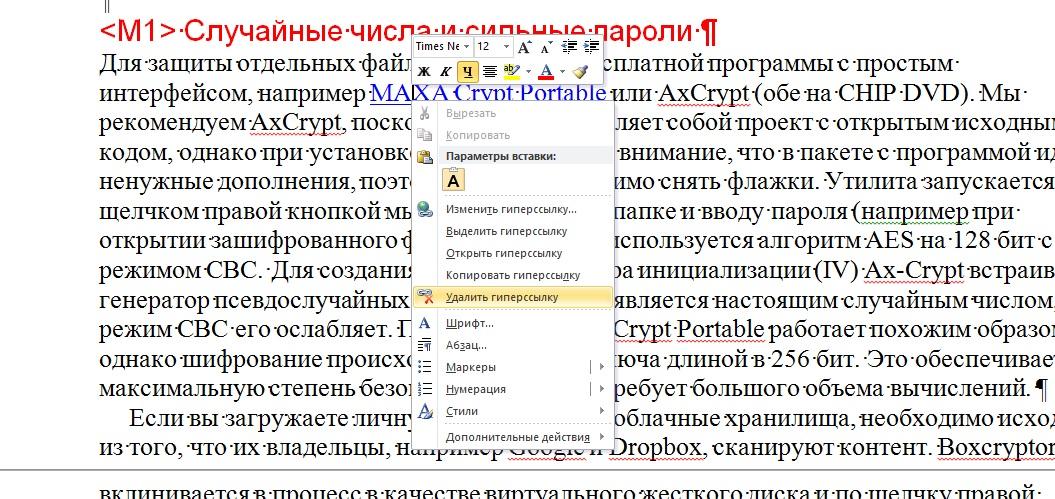 Удаление гиперссылок.Гиперссылки в документе Word можно удалить, воспользовавшись командой в контекстном меню