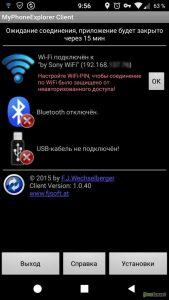 Как зашифровать данные на мобильных устройствах и предотвратить кражу данных