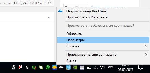 Как отключить автоматический запуск сервиса для синхронизации данных OneDrive в Windows 10