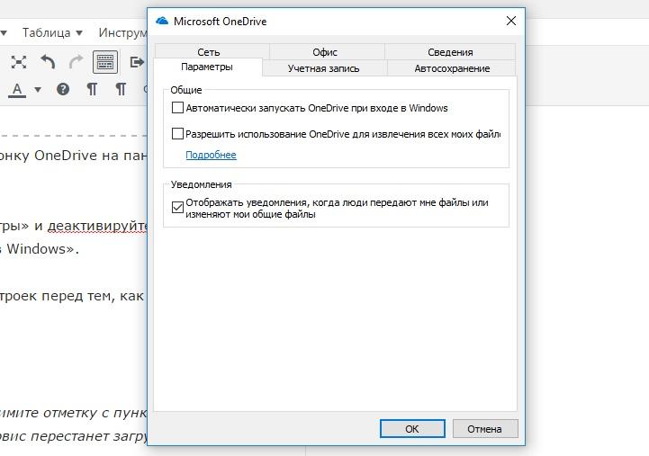 Отключите автоматический запуск OneDrive.Снимите отметку с пункта «Автоматически запускать OneDrive при входе в Windows», и сервис перестанет загружаться