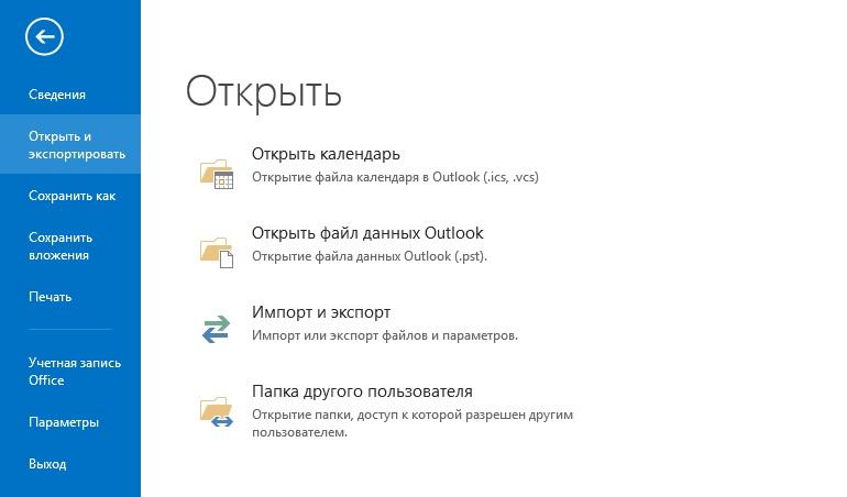 Как перенести контакты и учетную запись Outlook на новый компьютер