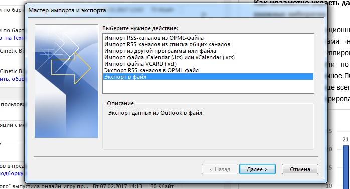 Экспорт учетной записи Outlook.Перенести учетную запись Outlook Вам поможет «Мастер импорта/экспорта»