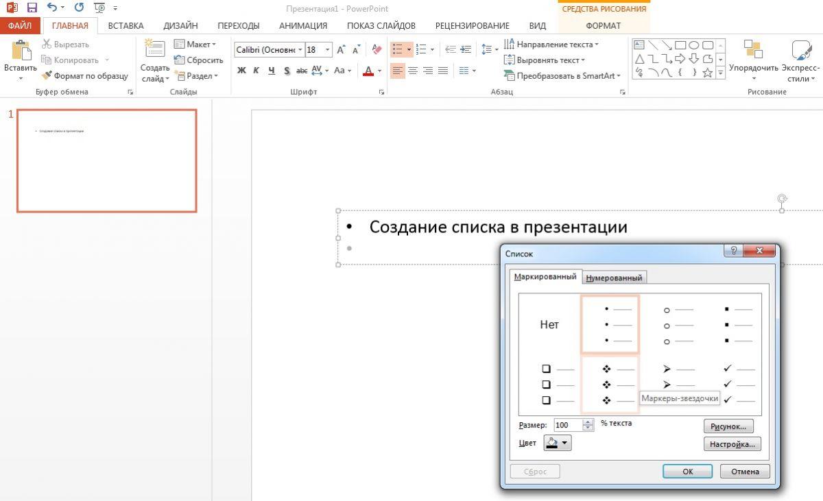 Украсьте свой список в презентации PowerPoint.Списки в PowerPoint можно оформлять полностью по своему желанию