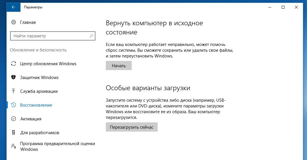 Как сбросить настройки Windows 10 до заводских