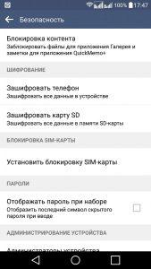 Android посредством функции «Зашифровать телефон» позволяет полностью зашифровать устройство ценой снижения быстродействия
