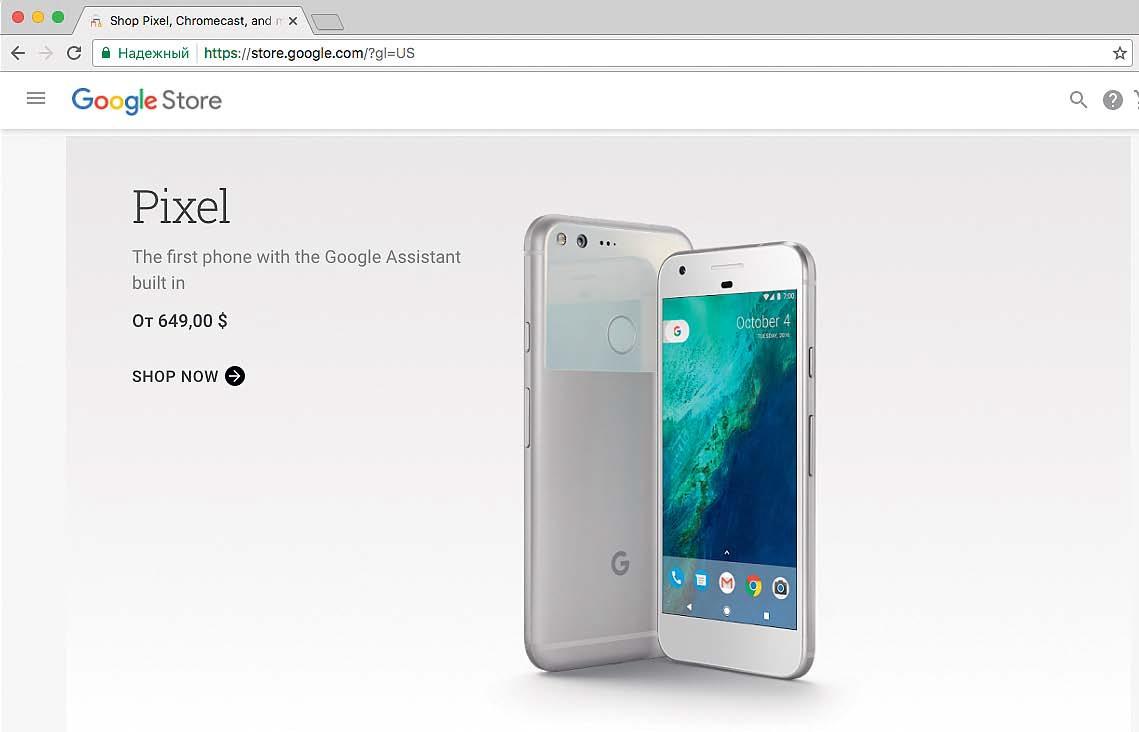 Google в условиях пользования указывает на то, что перепродажа нового смартфона Google не разрешается – и реакция на нарушение действительно очень жесткая
