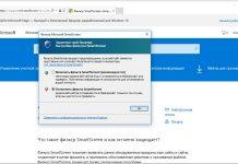 Защита компьютера с помощью SmartScreen.Предупреждения фильтра безопасности базируются на данных, предоставляемых Microsoft