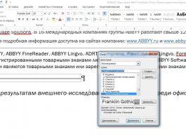 Формат сносок в документах Word.В текстовом редакторе Word вы можете форматировать сноски по своему желанию