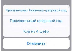 Защита данных.Для безопасности вашей iOS необходимо задать собственный буквенно-цифровой код. Только он защитит систему от хакеров на 100 процентов