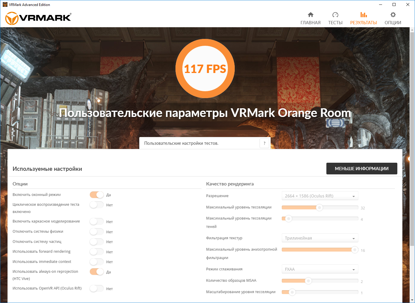 VRMark Orange Room