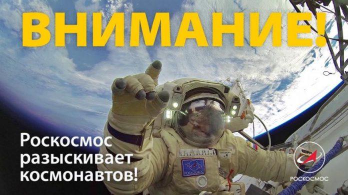 Роскосмос объявляет открытый набор в космонавты!