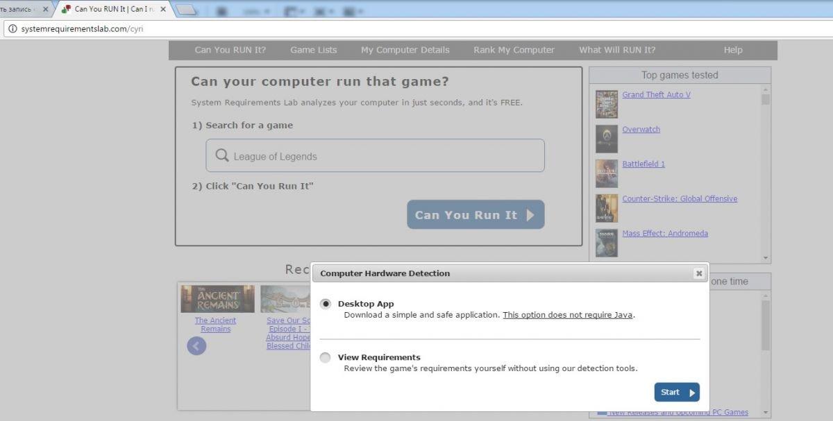 Как узнать, пойдет ли игра на вашем компьютере