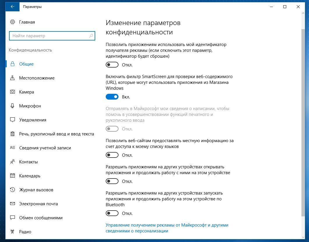 Проверьте все настройки в «Параметрах конфиденциальности» Windows 10