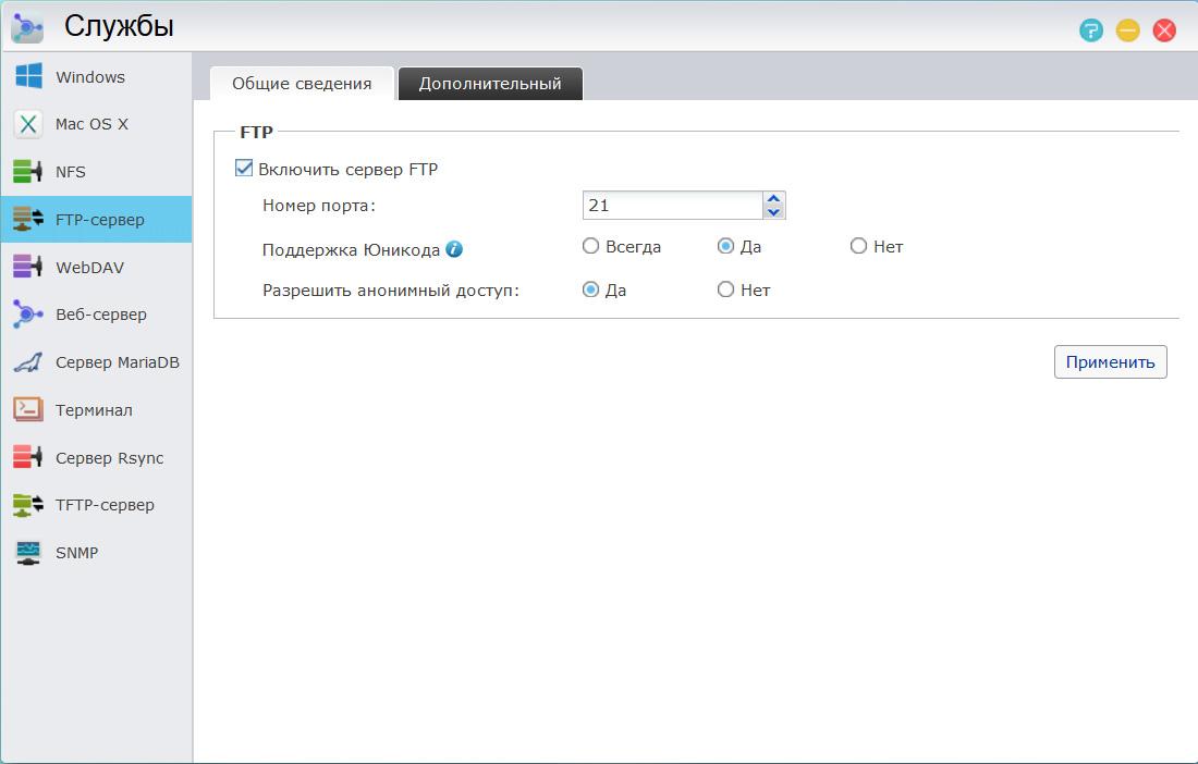 Включаем FTP-сервер
