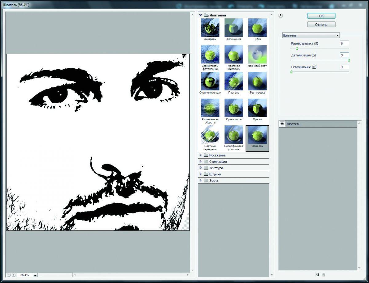 Создаем портрет в стиле Че Гевары авторства Альберто Корды