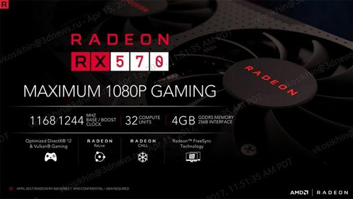 Официально представлены видеокарты серии Radeon RX 500