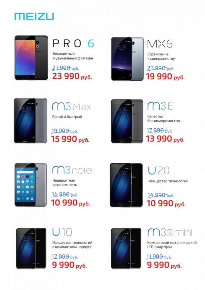 Meizu снизила российские цены сразу на 8 моделей смартфонов