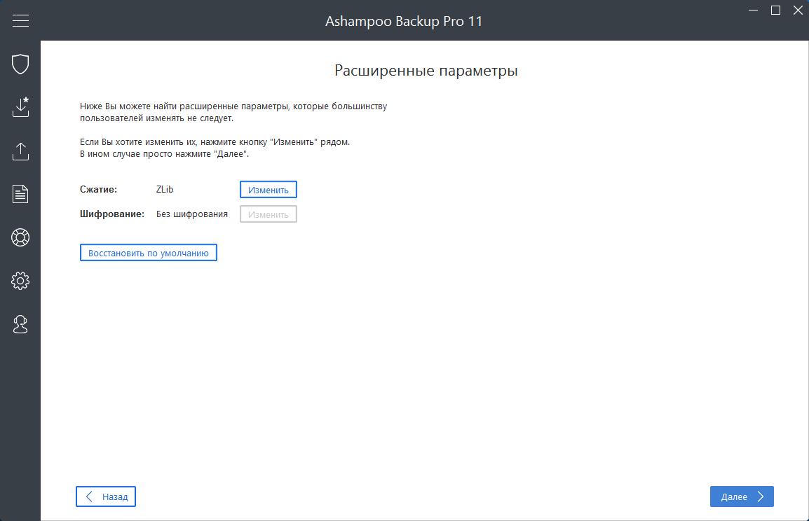 Ashampoo BackUp Pro 11: Резервное копирование без лишних забот