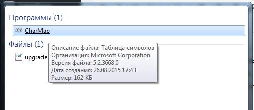 Как вставить спецсимволы в Windows 7