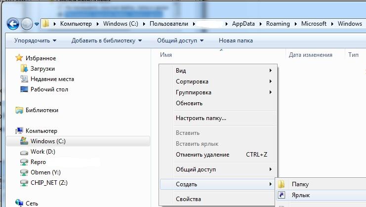 Как расширить меню «Компьютер» в проводнике Windows 7